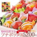 【母の日★予約商品】プチボックス【20個入り】母の日専用予約 季節の果物 果物 フルーツ くだもの ギフト 御祝 お祝…