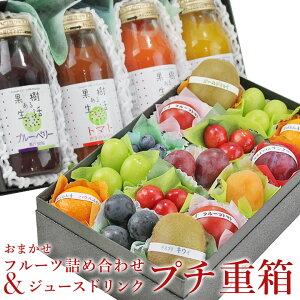プチ重箱 KPJ-3(プチフルーツ15個 果汁野菜汁ジュースドリンク4本)詰め合わせ プレゼント 内祝い 誕生日 お供 お礼 快気祝い お祝い お供え 果物 くだもの ギフト 贈り物 ひなまつり 桃の節