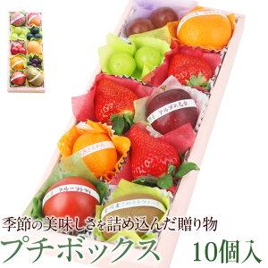 【送料込】【4月1日〜15日到着】プチボックス【10個入り】お祝 プレゼント 手土産 内祝い 誕生日 お礼 快気祝い お祝い 粗品 お供え 季節の果物 フルーツ くだもの 出産内祝い ギフト 贈り物