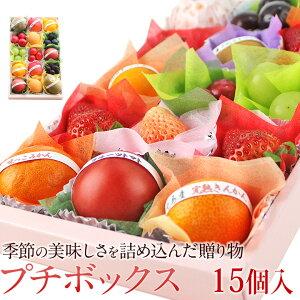 【4月1日〜15日到着】プチボックス【15個入り】お祝 プレゼント 手土産 内祝い 誕生日 お礼 快気祝い お祝い 粗品 お供え 季節の果物 フルーツ くだもの 出産内祝い ギフト 贈り物 贈り物 お
