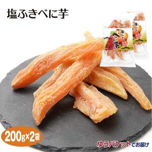 塩ふきべに芋 250g×2袋 メール便 ほしいも 紅芋 干しいも 干芋 干し芋 素朴 甘味 岩塩 さつまいも【ゆうパケット】