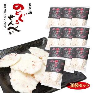 富山 お土産 送料無料 日本海のどぐろせんべい85g×10袋 富山みやげ 富山のお土産 ノドグロ 煎餅 おせんべい