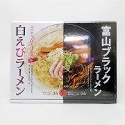 富山ブラックラーメン・白えびラーメン食べ比べセット(各2食、合計4食入り)