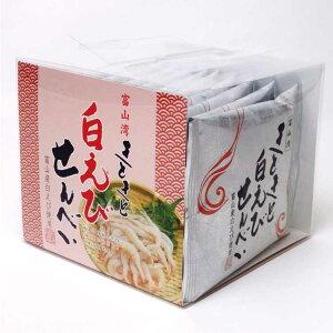 富山 お土産 しろえびせんべい 白えび きときと白えびせんべいサイコロ 10袋 富山産 お土産