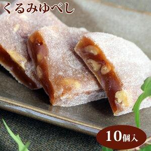 伝統菓子 くるみゆべし 10個入り 袋 餅菓子 お菓子 販売 通信販売 【通販】【お土産】