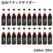 富山ブラックサイダー20本箱送料無料セット