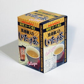 黒胡椒入しいたけ茶 20袋 入り 海洋性コラーゲン配合【販売/通販】粉末タイプのコラーゲン椎茸茶 黒胡椒しいたけ茶【通販】【お土産】
