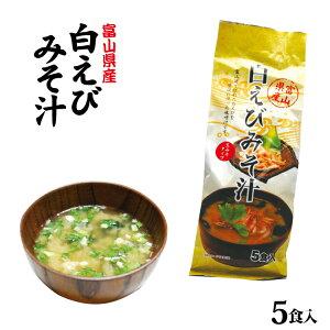 富山 お土産 白えびみそ汁 5食入 即席みそ汁 富山湾 白えび しろえび 白エビ 白海老 インスタント みそ汁 味噌汁 簡単