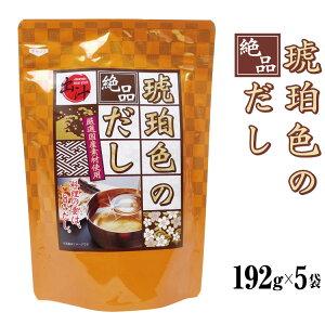 【送料無料】琥珀色のだし 絶品 厳選国産素材使用 出汁パック だし だしパック 24袋×5箱セット