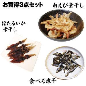 富山 お土産 珍味詰め合わせ 白えび ほたるいか 煮干し 富山産 珍味 酒の肴 つまみ つまみ