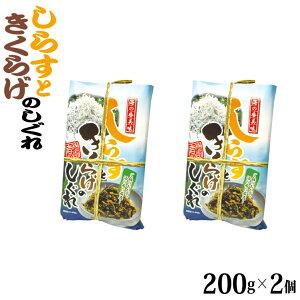 しらすときくらげのしぐれ 200g×2個セット 惣菜 佃煮 富山 お土産 おみやげ【通販】【お土産】