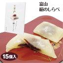 富山 お土産 富山絹のしらべ 15個 羽二重餅 富山みやげ おみやげ 和菓子 餅 餡 あいの風