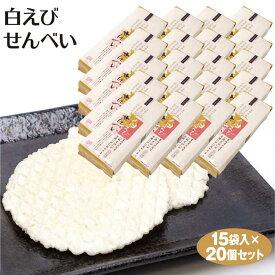 しろえびせんべい 送料無料 白えびせんべい 15袋入×20袋 富山 お土産 富山みやげ しろえび 白えび 白エビ 白海老 えびせんべい せんべい