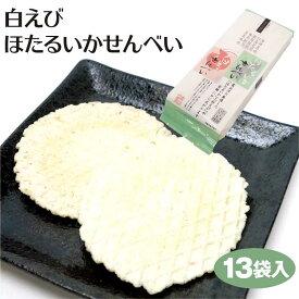富山 お土産 白えびホタルイカせんべい 13袋入 白えび しろえび 白エビ 白海老 ほたるいか ホタルイカ 蛍烏賊 富山湾