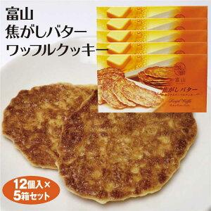 富山 お土産 富山焦しバターロイヤルワッフルクッキー 12枚×5箱 富山みやげ おみやげ 洋菓子 香ばしい サクサク お菓子 スイーツ あいの風
