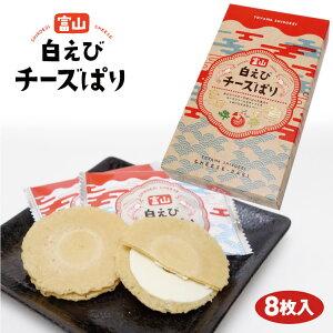 しろえびせんべい 富山 お土産 富山湾産白えび使用 白えびチーズぱり 8枚 富山 おみやげ 白えび カマンベールチーズ チェダーチーズ ワイン おつまみ しろえび 白エビ 白海老 iTQi受賞 あいの