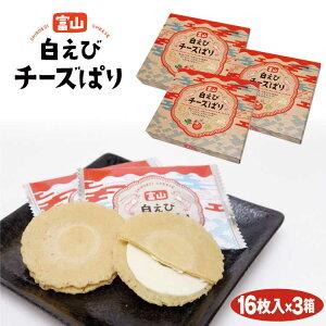 富山 お土産 白えびチーズぱり 16枚入×3袋 富山みやげ おみやげ 富山湾 白エビ 白えび 白海老 せんべい 煎餅 チーズ iTQi受賞 あいの風