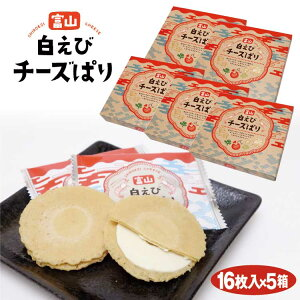 富山 お土産 送料無料 白えびチーズぱり 16枚入×5袋 富山みやげ おみやげ 白エビ しろえび 白海老 せんべい 煎餅 チーズ iTQi受賞 あいの風