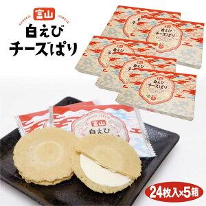 富山 お土産 送料無料 白えびチーズぱり 24枚入×5袋 富山みやげ おみやげ 富山湾産 白エビ しろえび 白えび せんべい チーズ 煎餅 iTQi受賞 あいの風