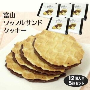 富山 お土産 富山ワッフルサンドクッキー 12個×5個 チョコ ワッフル サンドクッキー スイーツ 洋菓子 富山みやげ【冷蔵】