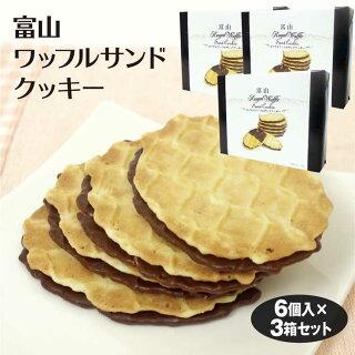 富山お土産富山ワッフルサンドクッキー6個×3個チョコワッフルサンドクッキースイーツ洋菓子富山みやげ【冷蔵】