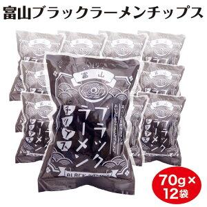 富山 お土産 ブラックラーメンチップス 70g×12袋 富山みやげ おみやげ 富山ブラックラーメン スナック菓子 お菓子 おやつ おつまみ 駄菓子 あいの風