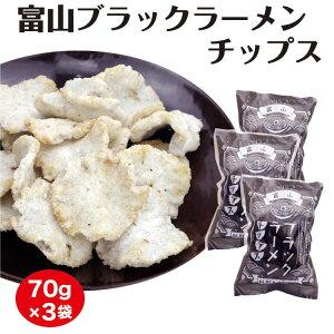 富山 お土産 ブラックラーメンチップス 70g×3袋 富山みやげ おみやげ 富山ブラックラーメン スナック菓子 お菓子 おやつ おつまみ 駄菓子 あいの風