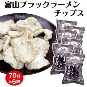 富山 お土産 ブラックラーメンチップス 70g×6袋 富山みやげ おみやげ 富山ブラックラーメン スナック菓子 お菓子 おやつ おつまみ 駄菓子 あいの風