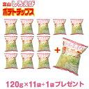 富山 お土産 送料無料 しろえびポテトチップス 11袋セット+1袋プレゼント! 富山 お土産 白えび 白エビ 白海老 ご当地…