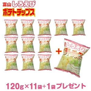 富山 お土産 送料無料 しろえびポテトチップス 11袋セット+1袋プレゼント! 富山 お土産 白えび 白エビ 白海老 ご当地 ポテトチップス【同梱できません】