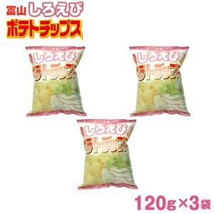 富山 お土産 富山しろえびポテトチップス3袋セット 白えびポテトチップス 白エビスナック ご当地 お試し