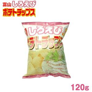 富山 お土産 しろえびポテトチップス 富山湾の宝 富山土産に大好評 白えび しろえび 白エビ ポテトチップス スナック ご当地 あいの風