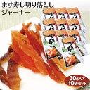 富山 お土産 ます寿し切り落としジャーキー 30g マス寿し つまみ ツマミ 珍味 肴