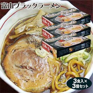 富山ブラックラーメン誠や3食入