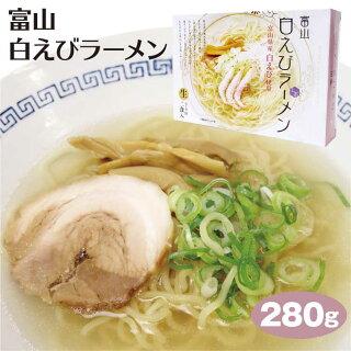 富山白えびラーメン2食入ご当地麺富山みやげ白えびラーメン