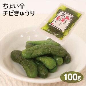 漬物 ちょい辛チビきゅうり 100g お漬物 お漬け物 漬け物 少量 小袋 きゅうり キュウリ 胡瓜