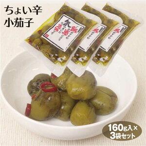 漬物 ちょい辛小茄子 160g×3袋 お漬物 お漬け物 漬け物 少量 小袋 なす ナス 茄子 小なす 小茄子 小ナス