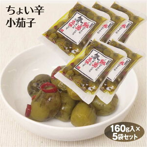 漬物 ちょい辛小茄子 160g×5袋 お漬物 お漬け物 漬け物 少量 小袋 なす ナス 茄子 小なす 小茄子 小ナス