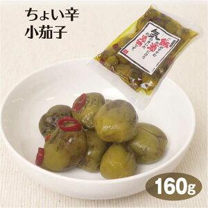 漬物 ちょい辛小茄子 160g お漬物 お漬け物 漬け物 少量 小袋 なす ナス 茄子 小なす 小茄子 小ナス