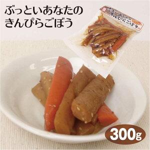 惣菜 きんぴらごぼう ぶっといあなたのきんぴらごぼう 300g 金平牛蒡 ごぼう 牛蒡 ゴボウ 人参 にんじん ニンジン