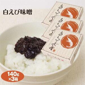 富山 お土産 白えび味噌140g×3箱 富山湾産 白えび 白海老 しろえび シロエビ あおさ 海苔 おつまみ 珍味 つまみ ツマミ おかず ご飯のお供