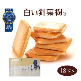 白い針葉樹18枚入りモンドセレクション金賞ラングドシャホワイトチョコチョコサンドクッキー