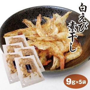 富山 お土産 白えび素干 9g 富山産 白海老 白えび 白エビ 珍味 つまみ ツマミ 肴 白い宝石