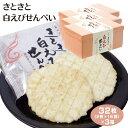 富山 しろえび 白えびせんべい 送料無料 きときと白えびせんべい32枚(2枚×16袋)×3箱 シロエビ 煎餅 きときと 富山…