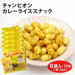 金沢カレー チャンピオンカレーライススナック6袋入×10袋 元祖 カレー スナック 駄菓子【送料無料】
