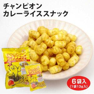 金沢カレー チャンピオンカレーライススナック6袋入 元祖 カレー スナック 駄菓子