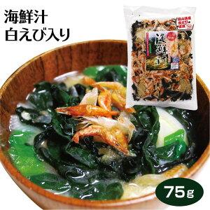 富山 お土産 海鮮汁 100g 富山県産白えび使用 即席スープ わかめ えび オキアミ 白エビ 昆布 即席 インスタント