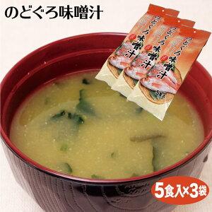 富山 お土産 のどぐろ味噌汁 5食入×3袋 富山みやげ おみやげ のどぐろ 即席みそ汁 インスタント 生味噌 簡単