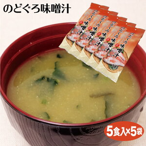 富山 お土産 のどぐろ味噌汁 5食入×5袋 富山みやげ おみやげ のどぐろ 即席みそ汁 インスタント 生味噌 簡単