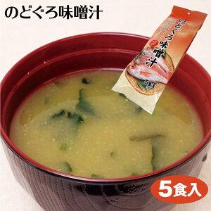 富山 お土産 のどぐろ味噌汁 5食 のどぐろ 即席みそ汁 富山みやげ